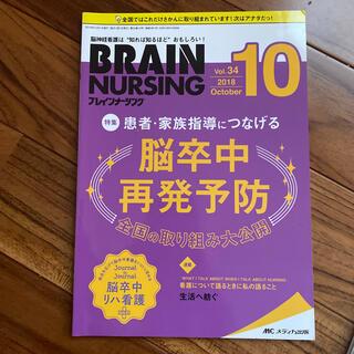 """ブレインナーシング 脳神経看護は""""知れば知るほど""""おもしろい! 34巻10号(2(健康/医学)"""
