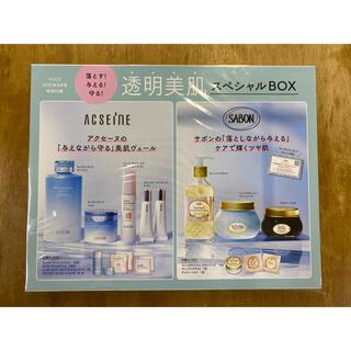 アクセーヌ(ACSEINE)のVOCE 8月号 付録 アクセーヌ SABON  透明美肌スペシャルBOX☆新品(サンプル/トライアルキット)