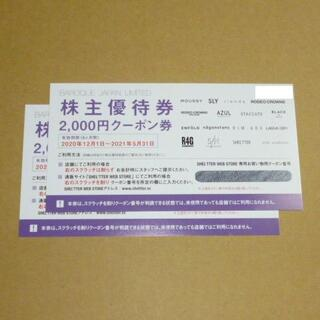 アズールバイマウジー(AZUL by moussy)のバロックジャパンリミテッド 株主優待券 2,000円クーポン 2枚(ショッピング)