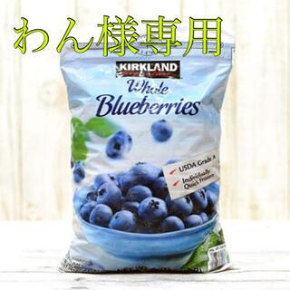 コストコ(コストコ)のわん様専用  ブルーベリー 1袋(フルーツ)
