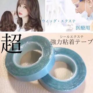 【強力粘着テープ】シールエクステ(ロングストレート)