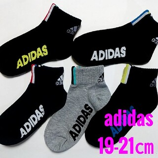 adidas - 新品 ボーイズ ソックス アディダス adidas 5足セット 19-21 靴下