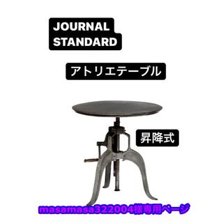 ジャーナルスタンダード(JOURNAL STANDARD)のGUIDEL ATELIER TABLE(予約済)(ダイニングテーブル)