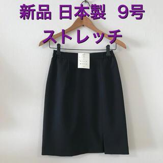 新品 日本製  ストレッチ 定番 膝丈スカート  9号  ブラック(ひざ丈スカート)