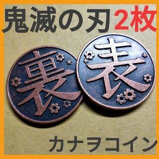 2枚セット 鬼滅の刃 【カナヲコイン】 新品 送料無料(キャラクターグッズ)