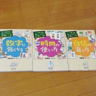 【3冊】学校では教えてくれない大切なこと(ノンフィクション/教養)