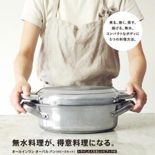 マイヤー(MEYER)の【新品未使用】★MEYER★無水鍋    レシピブック付(鍋/フライパン)