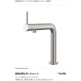 イケア(IKEA)のIKEA BOSJÖN ボーショーン 水栓金物 未使用(その他)