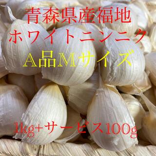 青森県産福地ホワイトニンニク A品Mサイズ 1kg+サービス100g(野菜)