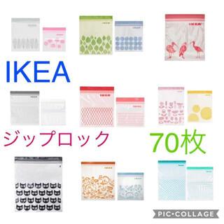 イケア(IKEA)のイケア ジップロック 70枚セット☆(日用品/生活雑貨)