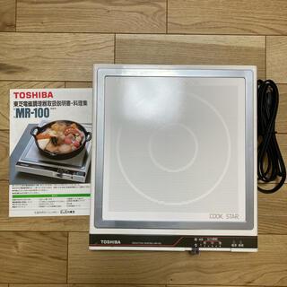トウシバ(東芝)の東芝 TOSHIBA  IHクッキングヒーター COOK STAR  MR100(調理機器)