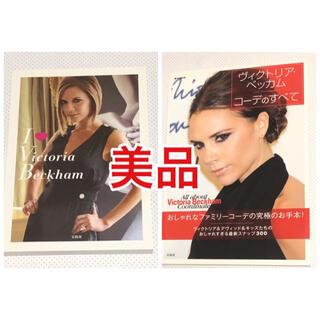 タカラジマシャ(宝島社)のヴィクトリア・ベッカム コーデのすべて  本(ファッション/美容)