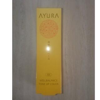 アユーラ(AYURA)の【ルミ様専用】AYURA ウェルバランストーンアップカラー(BE)(化粧下地)