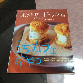 主婦と生活社 - うちカフェおやつ ホットケ-キミックスでパパッと作れる!
