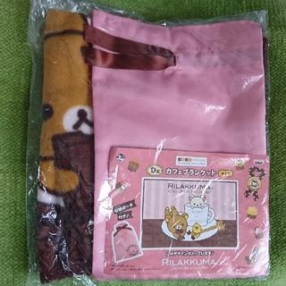 サンエックス - リラックマ くじ ブランケット 巾着つき【新品】