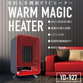 (リモコン操作)★ハイパワー速暖ヒーター『YD-927』(ブラック&レッド)★(電気ヒーター)