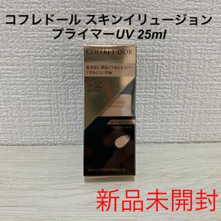 コフレドール(COFFRET D'OR)の[新品未開封]コフレドール スキンイリュージョンプライマーUV 25ml(化粧下地)