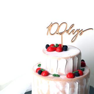 【専用】木製 ケーキトッパー 100days お食い初め 100日記念日(お食い初め用品)