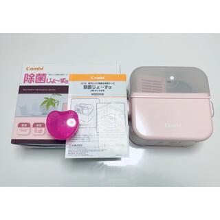コンビ(combi)のコンビ 除菌じょーず ピンク スマートポッド(哺乳ビン用消毒/衛生ケース)