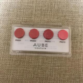 AUBE couture - 試供品 非売品 オーブ クチュール エクセレントスティルージュ