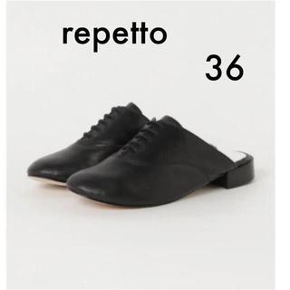 レペット(repetto)の【repetto】 サンダル 36 ミュール ブラック 黒 やぎ革 フランス製(ミュール)