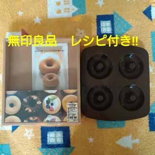 MUJI (無印良品) - 無印良品 シリコン ドーナツ型 MUJI