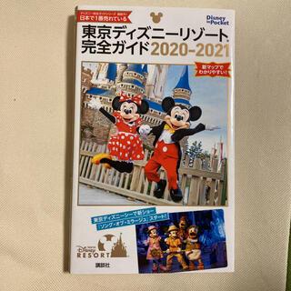 コウダンシャ(講談社)の東京ディズニーリゾート完全ガイド 2020-2021(地図/旅行ガイド)