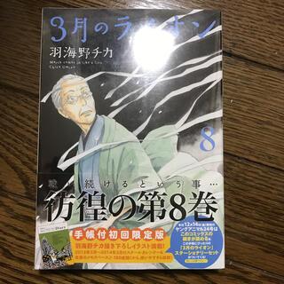 3月のライオン 手帳付初回限定版 8(青年漫画)