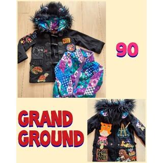 グラグラ(GrandGround)の刺繍が豪華!グラグラ 3WAY!ライナー付 ダッフルコート◆90センチ(コート)