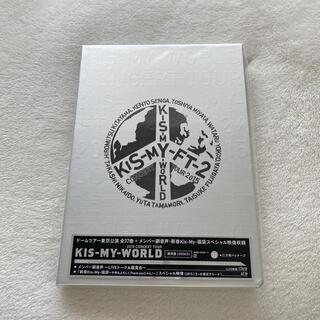 キスマイフットツー(Kis-My-Ft2)のKis-My-Ft2  DVD KIS-MY-WORLD ※パッケージ傷あり(ミュージック)