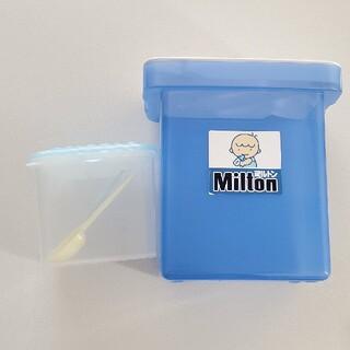 ミントン(MINTON)のミルトン 専用容器(哺乳ビン用消毒/衛生ケース)