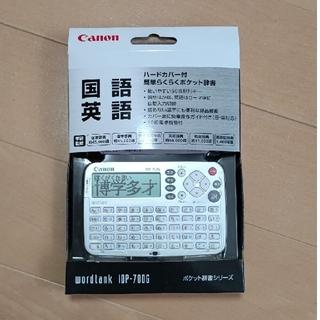 キヤノン(Canon)のCanon ポケット辞書 電子辞書 新品 未使用(電子ブックリーダー)