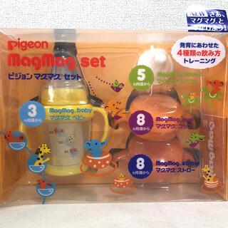 ピジョン(Pigeon)のピジョン マグマグセット(マグカップ)