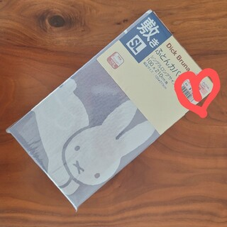 西川 - 新品 ディックブルーナ ミッフィー 敷きふとんカバー シングルロングサイズ