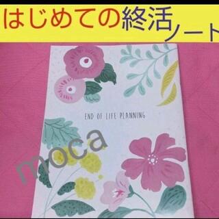 ニッケイビーピー(日経BP)のエンディングノート(住まい/暮らし/子育て)