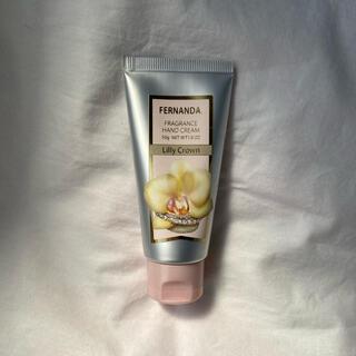 FERNANDA - フェルナンダ フレグランスハンドクリーム リリークラウン(50g)