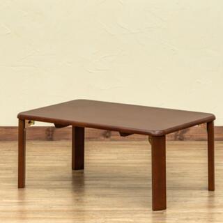 継脚付 ウッディテーブル 75×50cm ブラウン(ローテーブル)