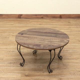 Rustic 折れ脚テーブル 丸型 アンティークブラウン(ローテーブル)