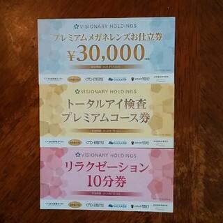 ビジョナリーホールディングス株主優待券3枚(ショッピング)