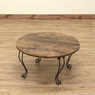 Rustic 折れ脚テーブル 丸型 ヴィンテージブラウン(ローテーブル)