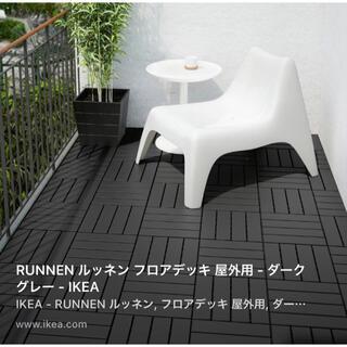 イケア(IKEA)のIKEA RUNNEN フロアデッキ屋外用 22ピース(その他)