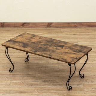 Rustic 折れ脚テーブル 角型 ヴィンテージブラウン(ローテーブル)