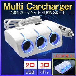 シガーソケット 3連 2USB USB 分配器 増設 車 スマホ スマートフォン(車内アクセサリ)