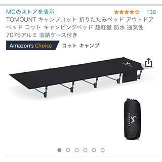 MEHA様専用【新品未使用コット】190×幅70 収納コンパクト!(寝袋/寝具)