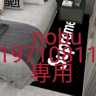nobu19710811様専用で出品画面       カーペット 絨毯 ラグ(ラグ)