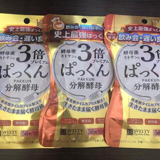 スベルティ  3倍 ぱっくん分解酵母 56粒 3個(ダイエット食品)