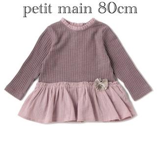 petit main - 値下げプティマイン★お花ペプラムトップス80cm★長袖カットソーニットTシャツ
