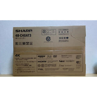 SHARP - 【新品未開封】SHARP AQUOS 4Kレコーダー  4B-C40AT3