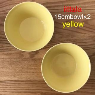 イッタラ(iittala)のイッタラ☆ティーマ☆15cmボウル☆2個☆イエロー☆廃盤(食器)