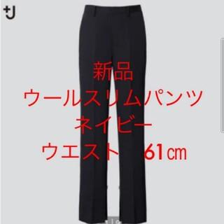 ユニクロ(UNIQLO)の☆未使用タグ付き:UNIQLO/+J/ウールスリムパンツ/丈長め/61/ネイビー(その他)